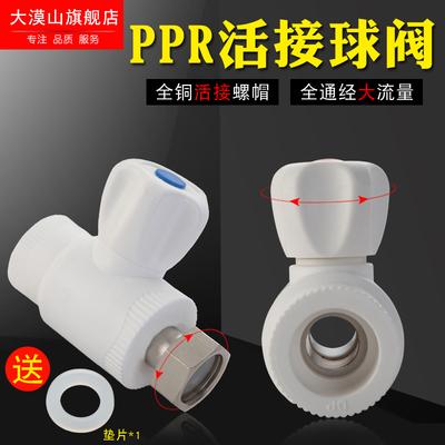 加厚PPR活接球阀水管开关阀门单活接铜芯内牙球阀热熔PPR20/25