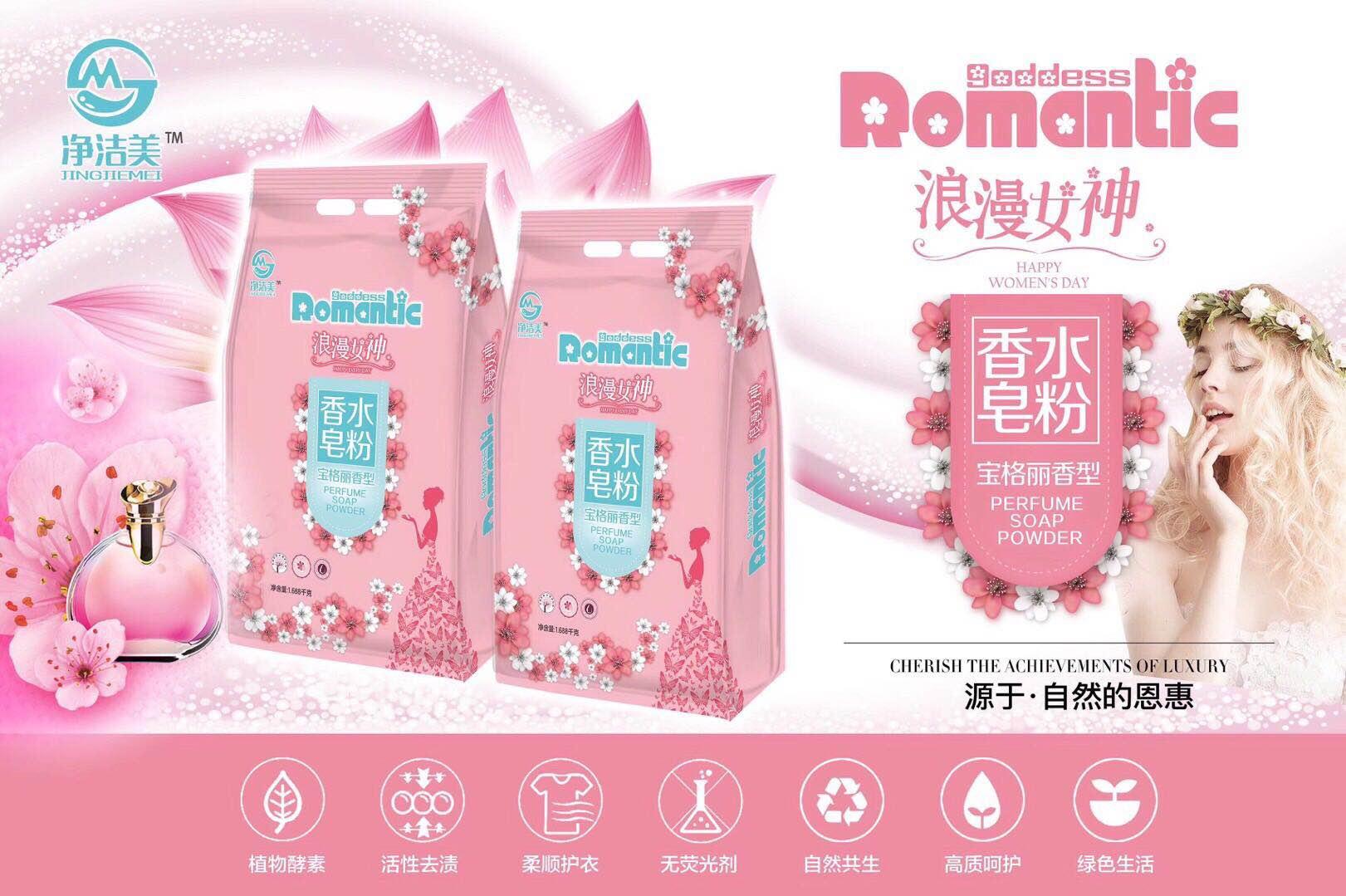 新品净洁美浪漫女神宝格丽宝宝洗衣皂粉香水皂粉不含磷香水洗衣粉