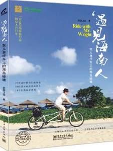 遇见海南人:双人自行车上的海岛秘境 旅游卫视著 电子工业出版社 9787121243981