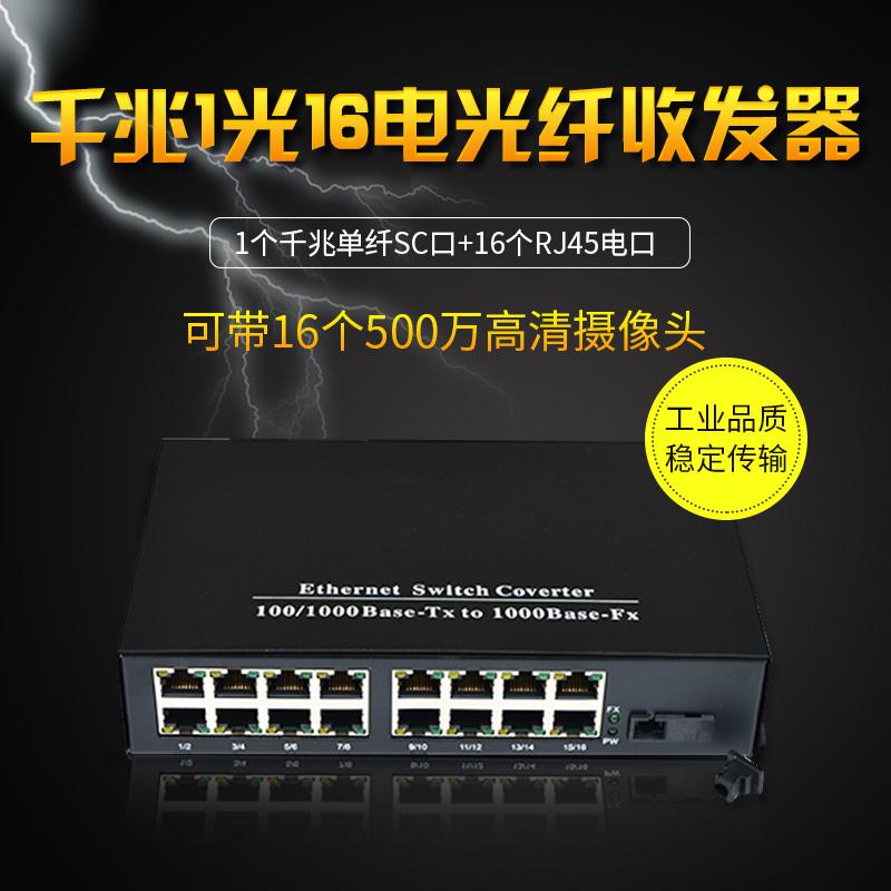 1光16电光纤收发器