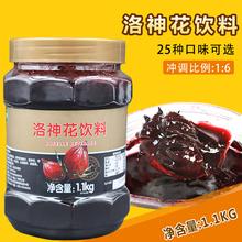 鲜活洛神花茶饮料浓浆 浓浆花果茶洛神茶酱 优果C 奶茶原料 1.1kg