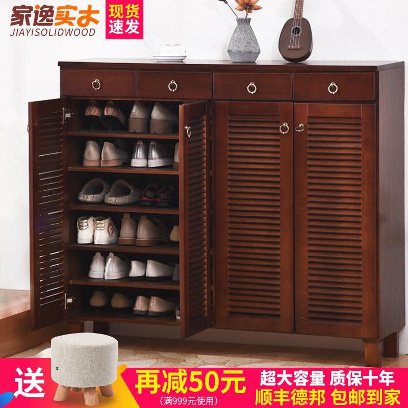 家逸 实木鞋柜简约现代门厅柜多层储物柜大容量对开门鞋柜收纳柜3元优惠券