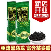 黑乌龙茶特级正品纯乌龙茶叶刮去油腻油切炭焙浓香型250g包邮