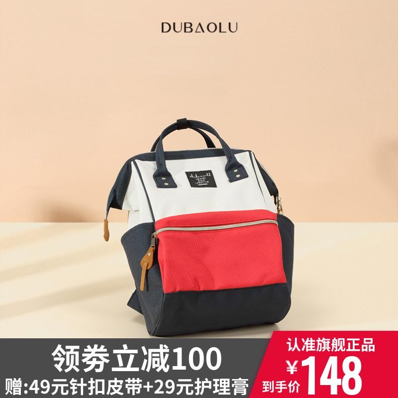 都宝路女包包双肩包商务旅行包大容量旅游背包运动防盗帆布妈咪包