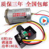 12V DC motor governor spray pump pwm stepless speed control switch miniature high power motor waterproof