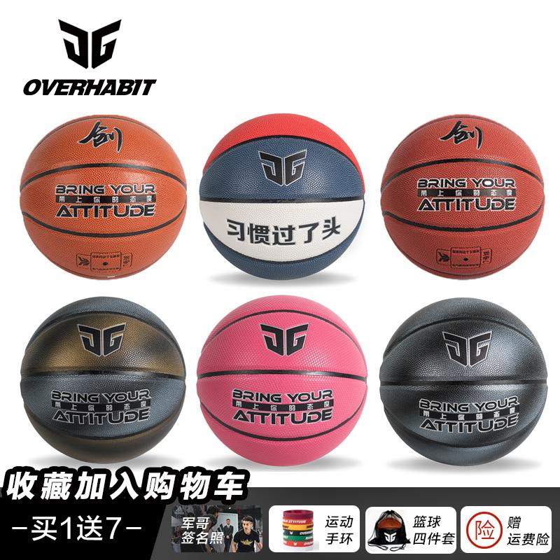 正品JG军哥创牌室内室外耐磨防滑吸湿PU个性网红标准成人七号篮球