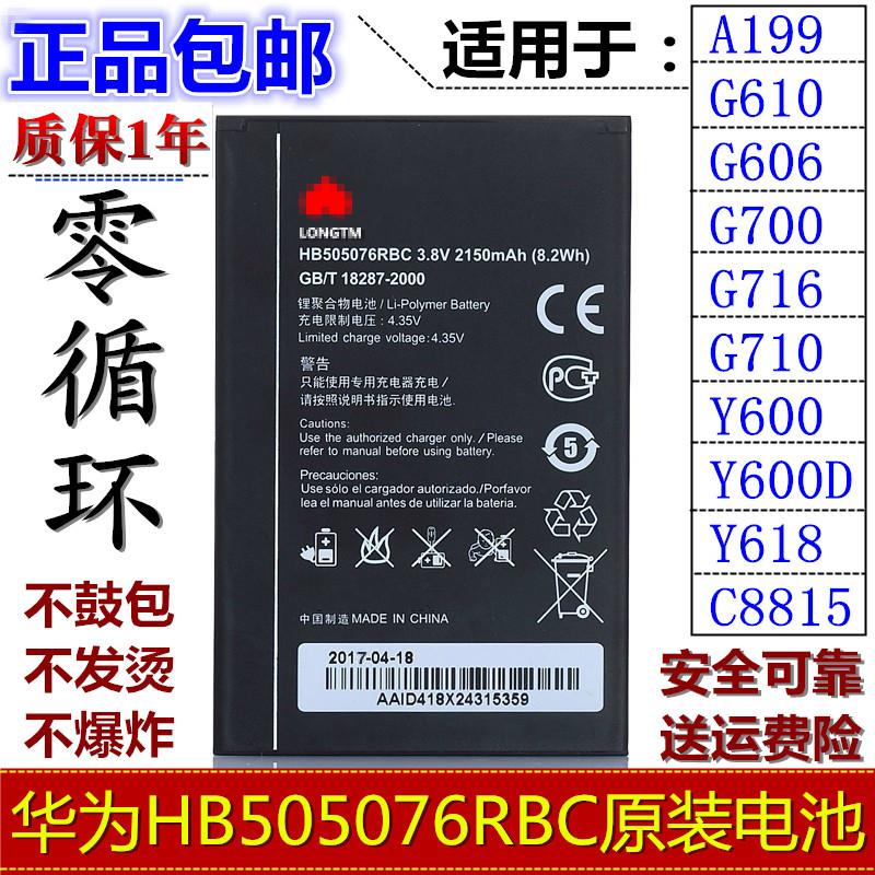 华为g610t11手机