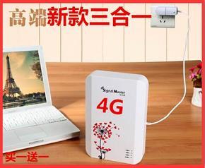 无天线手机信号放大器移动联通电信三网合一家用免布线增强4G网络