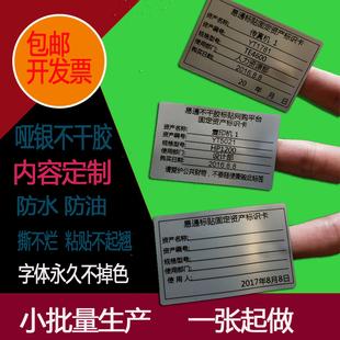 不干胶定做广告固定资产标签贴纸卡片防水手写自粘logo设计可打印
