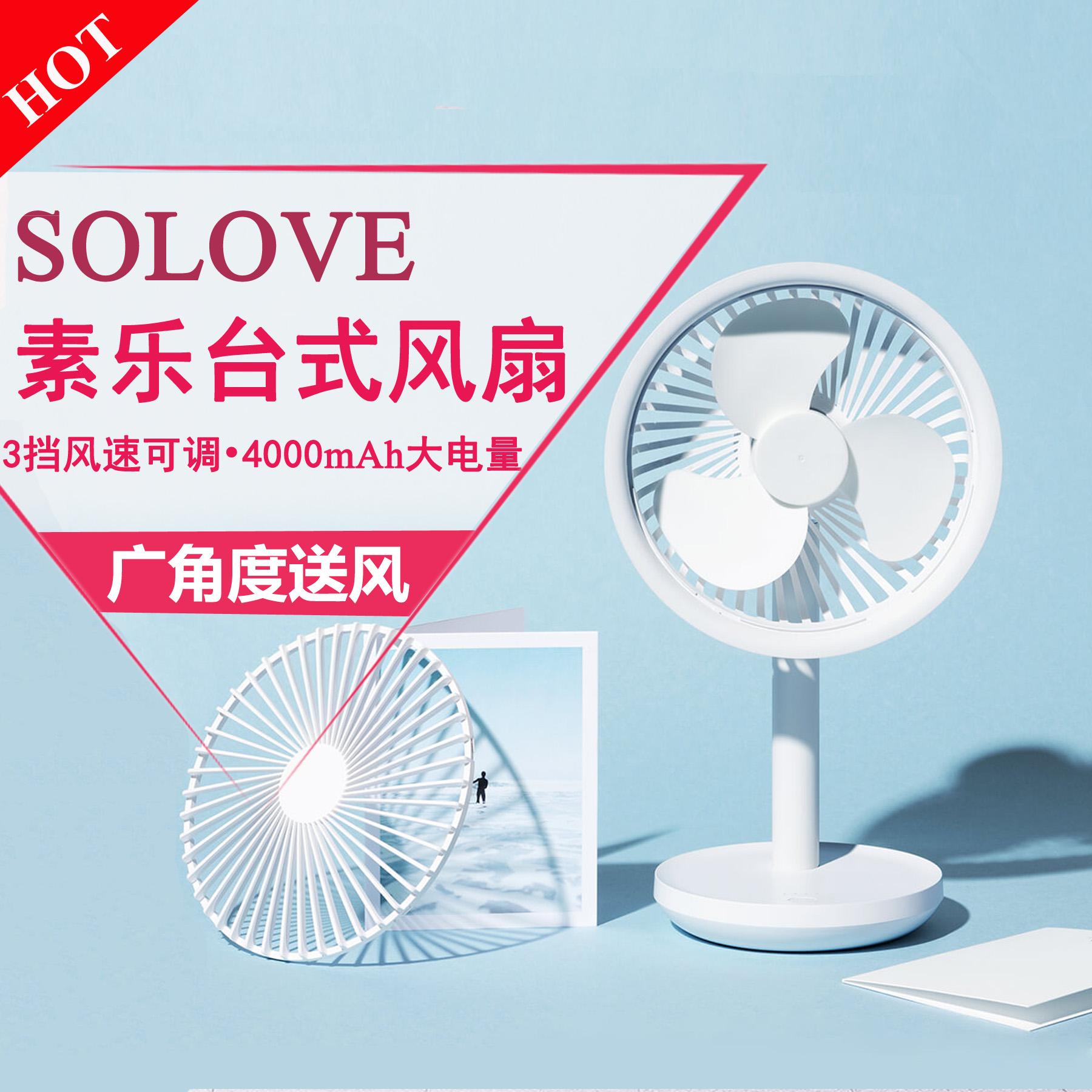 小米 SOLOVE素乐台式电风扇充电迷你可摇头静音学生宿舍办公室