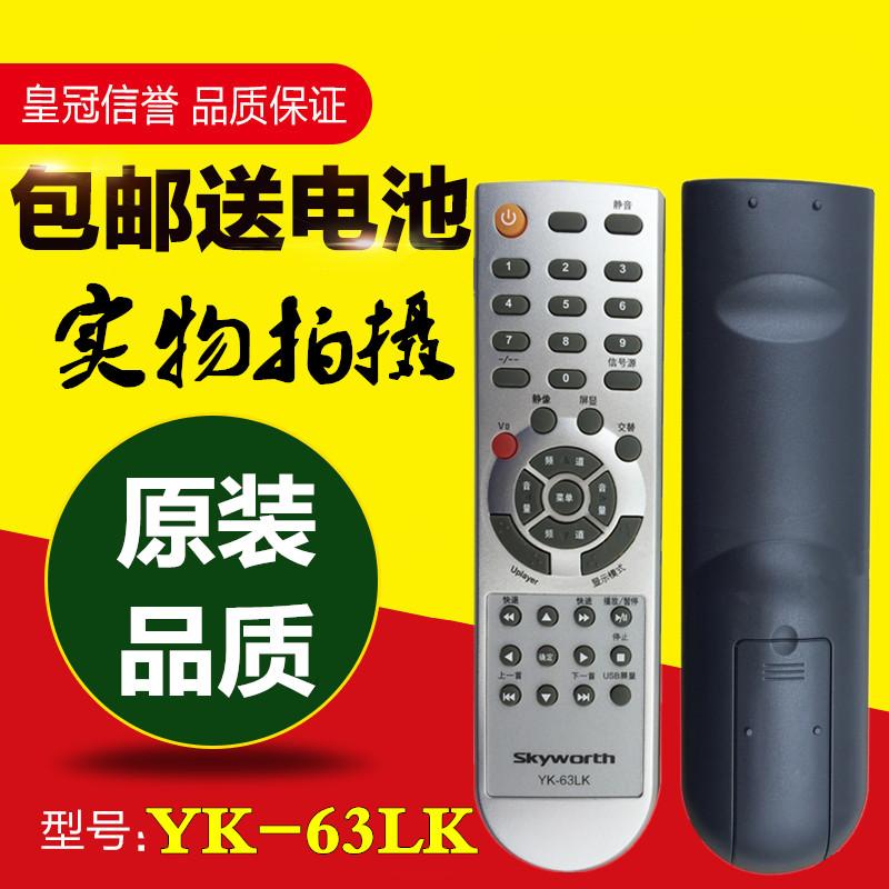 创维电视遥控器yk63lk