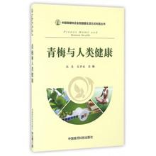 青梅与人类健康 张英 中国保健协会全民健康生活方式科普丛书 正版现货 中国医药科技出版社