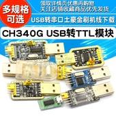 升级版 刷机线下载 代替PL2303 USB转串口 USB转TTL CH340G土豪金