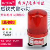 LTD-1101J strong magnet warning light 220v strobe light 12v rotary warning light 24v signal booth light