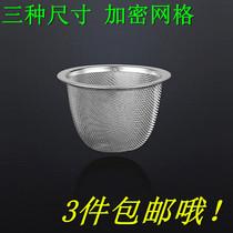 Filtre à thé tamis filtre à thé en acier inoxydable fuite de thé mesh slag mesh filter thé net fuite de thé filtre à thé