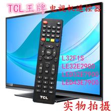 TCL王牌液晶电视LE32E2900遥控器LE32E7900 LED32F1S LED43E7900