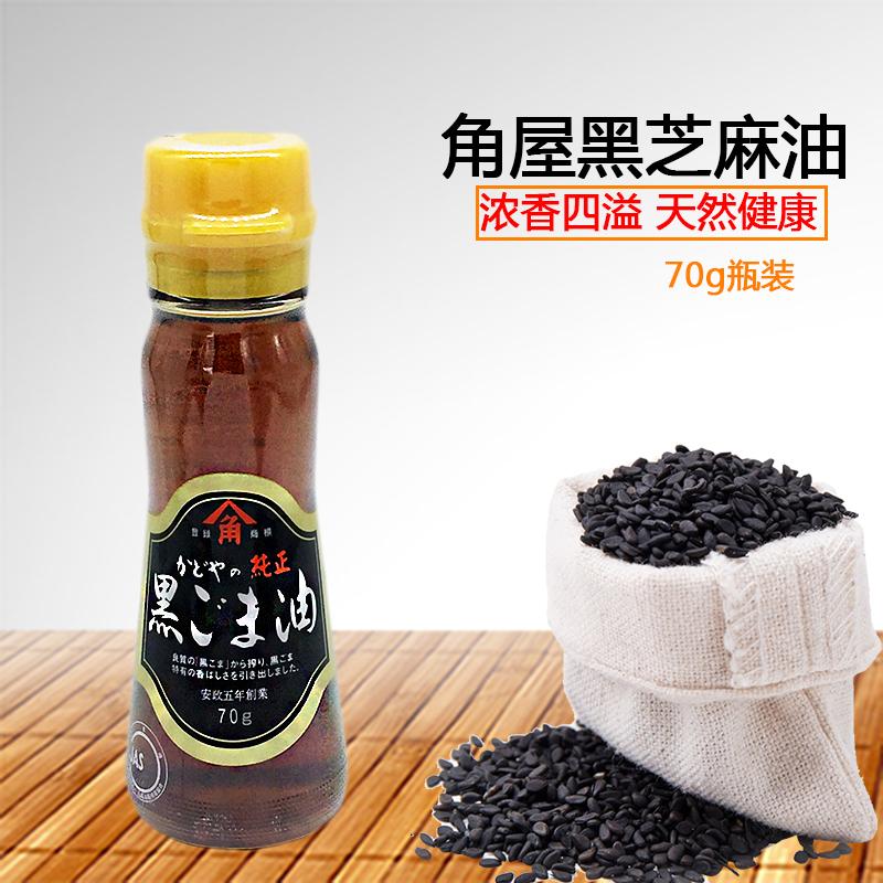 日本进口角屋纯黑芝麻油调味油婴儿儿童芝麻油宝宝辅食拌饭料调料