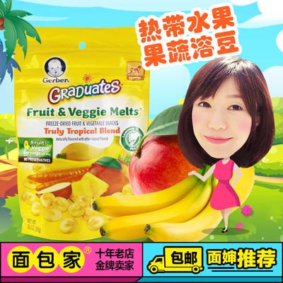 美国进口 Gerber 嘉宝热带水果果蔬溶豆宝宝零食酸奶豆溶溶豆28g