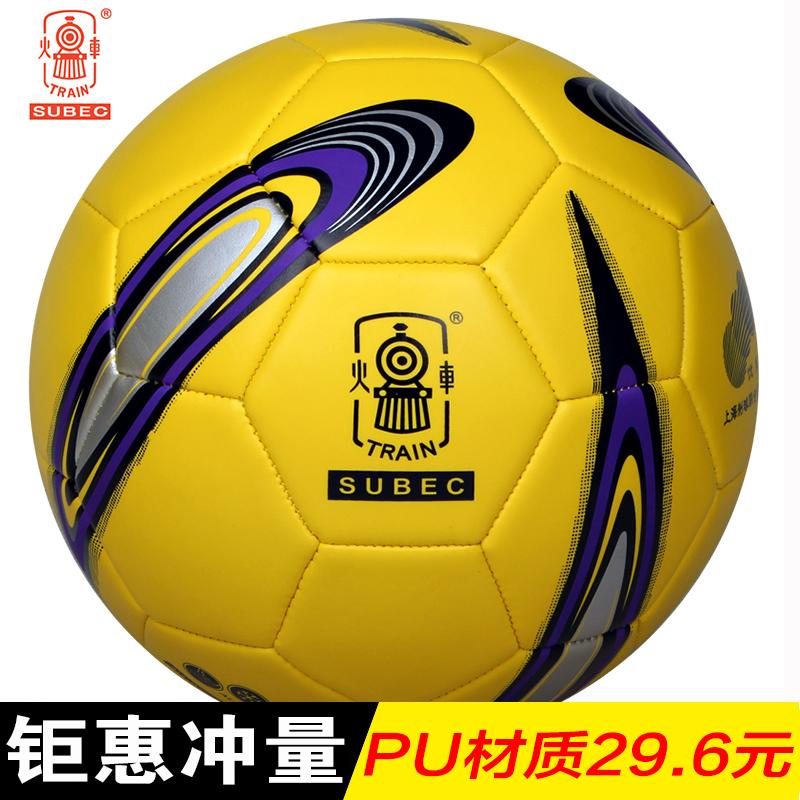火车 柔软训练足球1元优惠券