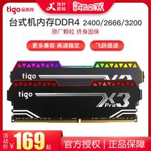 金泰克8G 2666 3200台式电脑内存条DDR4游戏灯条 16G 2400 tigo