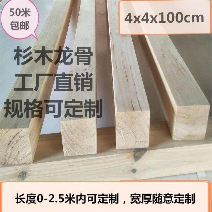 杉木实木原木板材龙骨吊顶2×10木方木料木条长方形木板