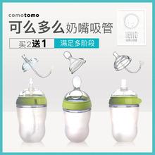适用可么多么奶瓶配件奶嘴吸管辅食勺硅胶奶嘴comotomo一体吸管