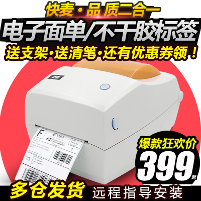 快麦KM118蓝牙热敏快递单打印机不干胶条码标签机电子面单 打单机牌子口碑评测