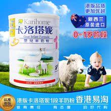 新西兰进口Karihome港版卡洛塔妮1段宝宝一段羊奶粉900g 香港代购