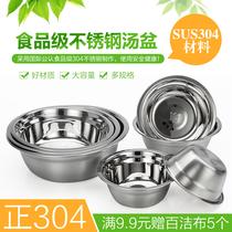 食品级304不锈钢汤盆家用料理盆饭盆圆形调料盆和面盆打蛋盆烘焙