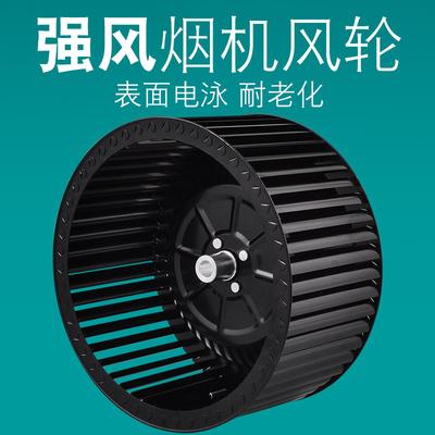 通用美的抽油烟机风轮风扇叶轮欧意刮刀华帝风叶电机通用款涡轮