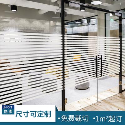 静电磨砂条纹办公室免胶玻璃贴纸窗户阳台玻璃贴膜会议室防隐私