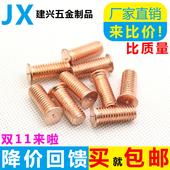 焊接螺柱 点焊柱M3 镀铜焊接螺丝 M6M8M10 点焊螺丝 植焊钉图片
