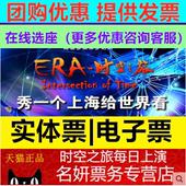 上海马戏城ERA时空之旅门票 可窗口自取 9.5折在线选好座 官网