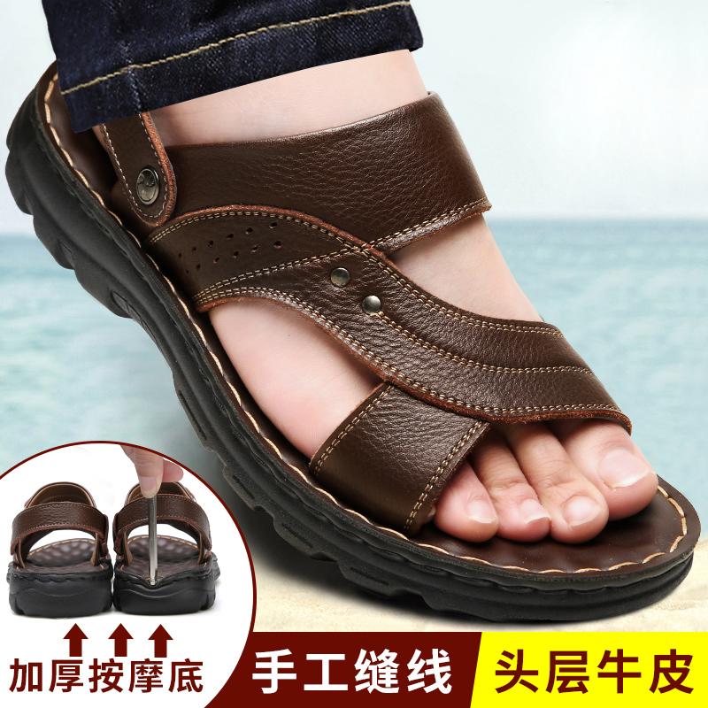 男士凉鞋2019新款夏真皮凉鞋中老年爸爸鞋休闲沙滩防滑软底拖鞋男