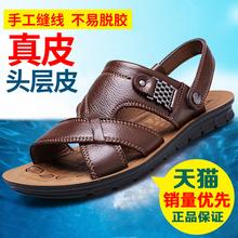 凉鞋男士夏季真皮沙滩鞋土2018新款潮休闲爸爸中老年大码两用拖鞋