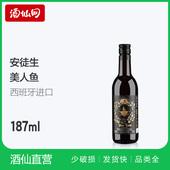 西班牙安徒生美人鱼干红葡萄酒187ml