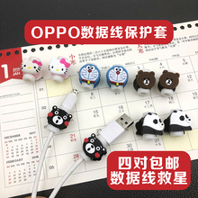 R59手机防断?;ぬ?卡通oppo数据线?;ぬ識15硅胶防?;11