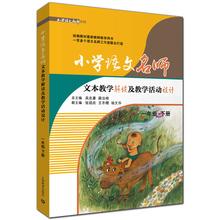 一年级下册 1年级第二学期 教师用书 上海教育出版社 部编本教材新版教师用书 文本教学解读及教学活动设计 小学语文名师 正版预售