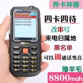 四卡四待手机4卡4待一机多卡GRSED亚奥星6800 可魔音变声多卡多待