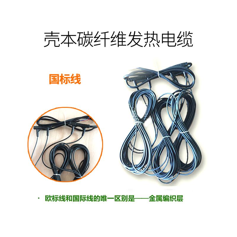 长丝碳纤维地热发热电缆节能家用电地暖安装壳本碳纤维电地暖安装