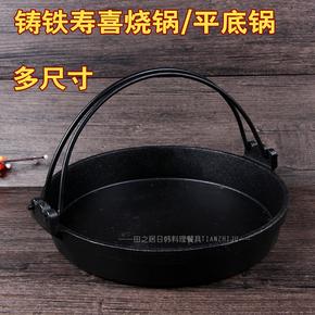 日式汤锅平底锅铸铁寿喜烧锅-铁板烧烤盘烤肉盘烤肉锅电池炉锅