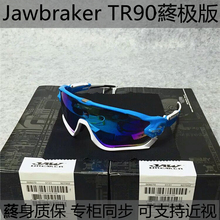 防风自行车跑步户外运动近视变色太阳镜定制 骑行眼镜偏光男女