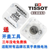 Swiss original battery Tissot 1853 T461 T063 T035 T033 T028 T014 original battery
