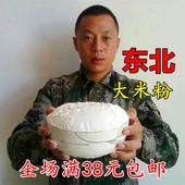 硬米粉纯大米粉发糕农家现磨大米面粉生米粉宝宝米糕粉原材料