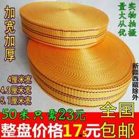 Ribbon brake rope truck strap strap packing tape Mazza rope car bundle with trailer rope truck rope