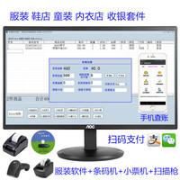Shun Yida clothing cash register software genuine / shoe store children's clothing female men's membership invoicing management cash register system