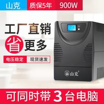 山克UPS不间断电源1500VA900W稳压家用单电脑1小时USP后备用电源