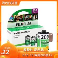 日本原装 富士200彩色胶卷 135 C200 单卷价 36张 19年10月 现货