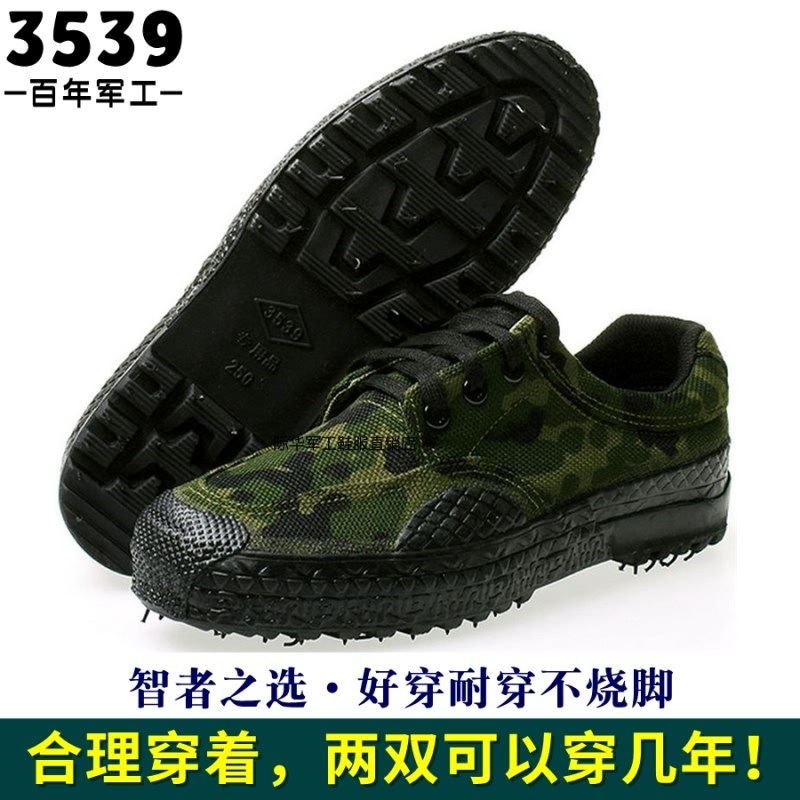 48码男鞋帆布鞋46大码解放鞋工地耐磨劳动鞋353作训鞋迷彩