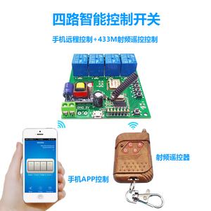 手机wifi4路远程控制卷闸门电机5V12V24V220遥控继电器模块开关四